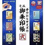 手のひらサイズのミニ御朱印帳 弐 全6種セット