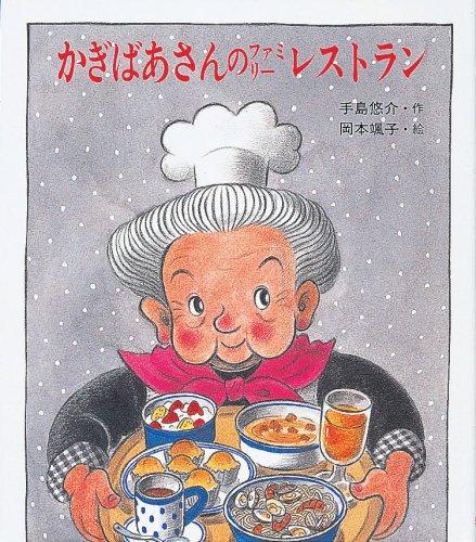 かぎばあさんのファミリーレストラン (あたらしい創作童話)