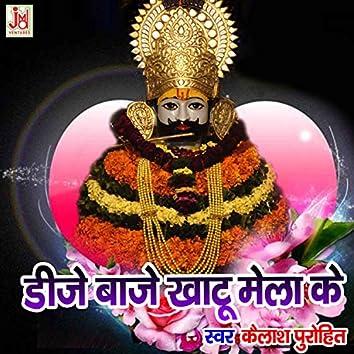 Dj Baje Dj Baje Khatu Mela Ke Mai Dj Baje (Rajasthani)
