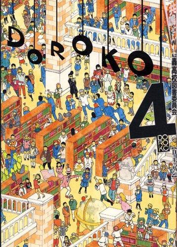 共鳴せよ!私立轟高校図書委員会 4 (IDコミックス ZERO-SUMコミックス)の詳細を見る