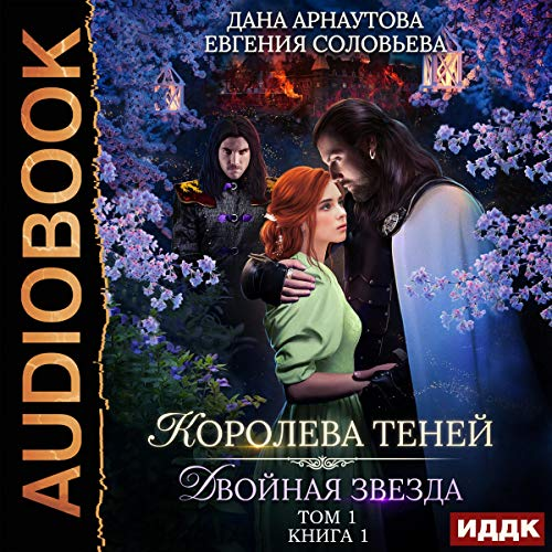 Queen of Shadows, Book 1 (Russian Edition) cover art