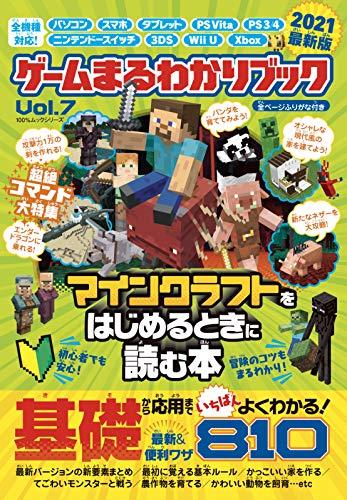 ゲームまるわかりブック Vol.7 (100%ムックシリーズ)