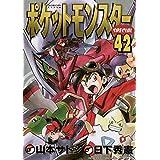 ポケットモンスタースペシャル(42) (てんとう虫コミックススペシャル)