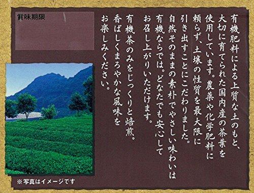 三井銘茶有機のお茶ほうじ茶100g
