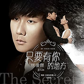 By Your Side (Theme Song Of ''The Secret'' )