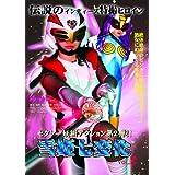 雪姫七変化 VOL.2 [DVD]