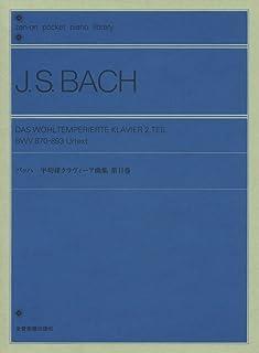 ポケットピアノライブラリー バッハ 平均律クラヴィーア曲集 第2巻 (zen-on pocket piano library)