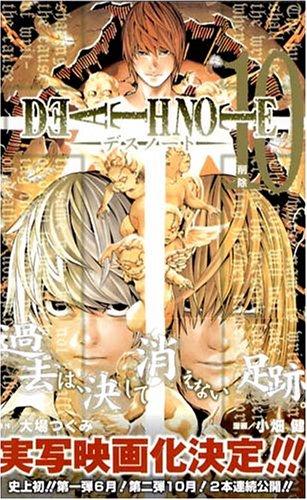 DEATH NOTE (10) (ジャンプ・コミックス)