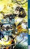 翼の帰る処(ところ)〈3(上)〉歌われぬ約束 (幻狼ファンタジアノベルス S 1-5)