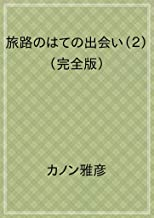 tabijinohatenodeai kanzenban (Japanese Edition)
