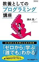 表紙: 増補版  教養としてのプログラミング講座 (中公新書ラクレ) | 清水亮