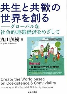 共生と共歓の世界を創る ─グローバルな社会的連帯経済をめざして