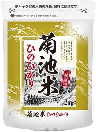 九州食糧 菊池米ひのひかり 白米 熊本県産 平成30年産 2kg