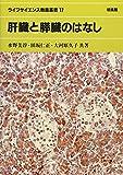 肝臓と膵臓のはなし (ライフサイエンス教養叢書)