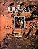 旧世界の文明―アジア・アフリカ・ヨーロッパ〈上〉 (図説 人類の歴史)