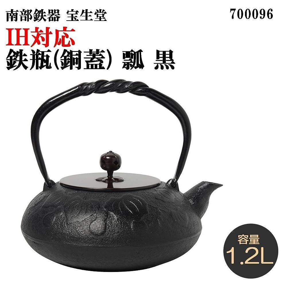 る乳白サラダ南部鉄器 宝生堂 IH対応鉄瓶(銅蓋) 瓢 黒 1.2L 700096