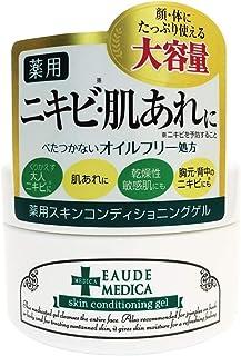 【医薬部外品】オードメディカ 薬用スキンコンディショニングゲル ニキビ オールインワン 140g 単品