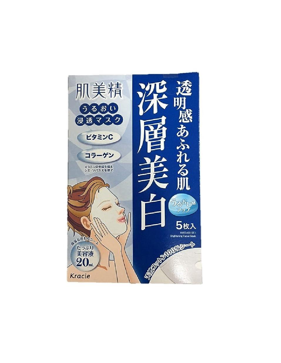クリーナー二十頼む【セット】 クラシエホームプロダクツ 肌美精 うるおい浸透マスク (深層美白) 5枚入 (美容液20mL/1枚) 5個セット