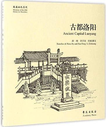 古都洛阳薛峰,李子双 绘画、撰文 9787507751116