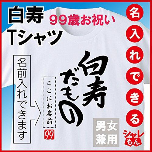 名入れ99歳Tシャツ【白寿だもの】【L】【白T】/DMT/