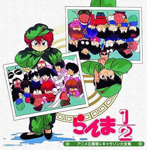 決定盤「らんま1/2」アニメ主題歌&キャラソン大全集の拡大画像
