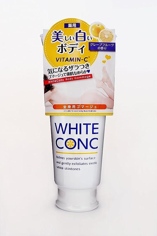 お肉ほぼフリンジ薬用ホワイトコンク ボディゴマージュCII