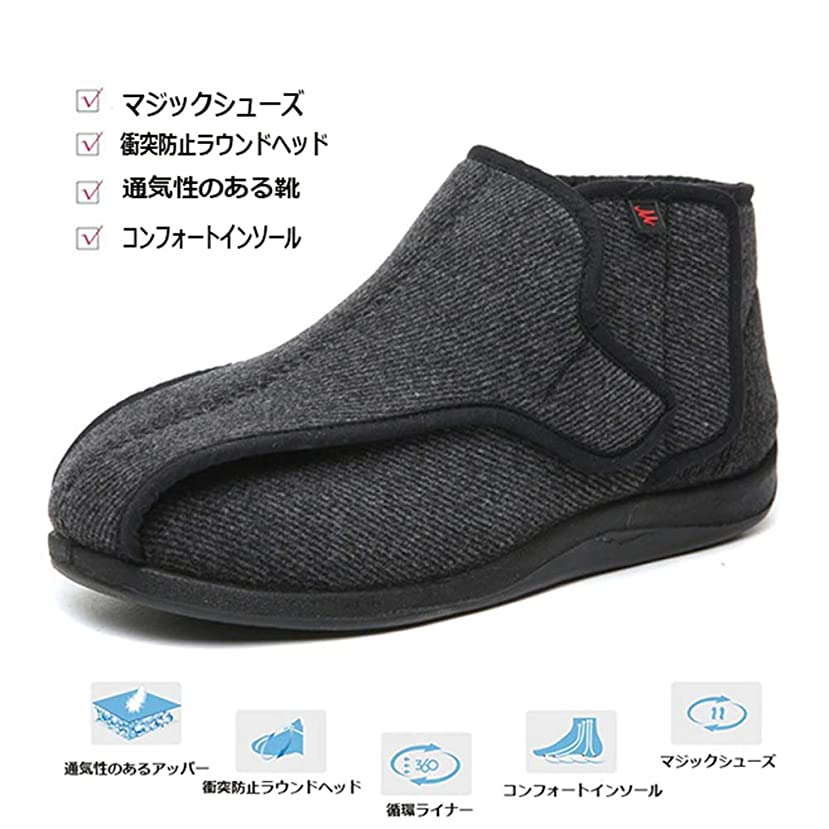 ファイター酸素ヘビー介護シューズ 老人靴 甲高 幅広 外反母趾 リハビリ 柔軟性 通気性 調整可 綿 快適ケアシューズ 安全靴 冬に適し 浮腫の足,Black,27cm