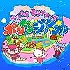 サンリオキャラクターズ ポンポンジャンプ!Part 1 (TVサイズ)