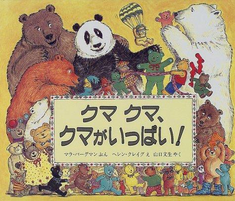 クマクマ、クマがいっぱい! (児童図書館・絵本の部屋)