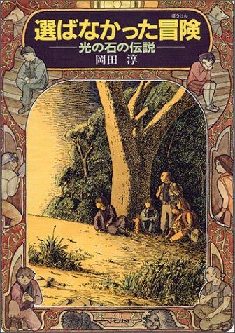 選ばなかった冒険―光の石の伝説 (偕成社ワンダーランド 17)の詳細を見る