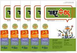 Gitan's Math System J Level - Best Learning Effect, Learning Program by Individual and by Ability, the Textbook Both In Korean and English, consists of five parts