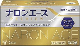 【指定第2類医薬品】ナロンエースPREMIUM 24錠 ※セルフメディケーション税制対象商品