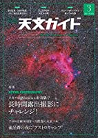 天文ガイド 2019年 3月号 [雑誌]