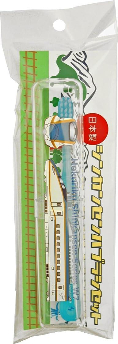 個性富バックアヌシ 新幹線ハブラシセット W7系北陸新幹線 SH555 1セット 4544434201238
