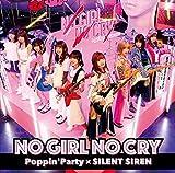 NO GIRL NO CRY (SILENT SIREN ver.) 歌詞