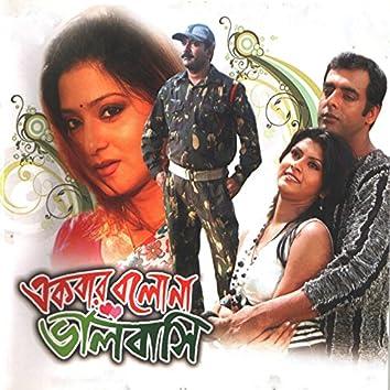 Ekbar Bolo Na Bhalobashi (Original Motion Picture Soundtrack)