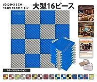 エースパンチ 新しい 16ピースセット青とグレー 色の組み合わせ500 x 500 x 30 mm エッグクレート 東京防音 ポリウレタン 吸音材 アコースティックフォーム AP1052