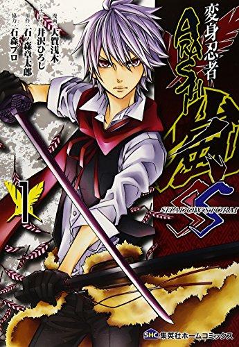 変身忍者嵐 SHADOW STORM 1 (ホームコミックス)