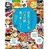 台北ぐるぐるバスの旅 食べまくり!: ICカード片手に、安く、ラクして、行きたい場所へ!