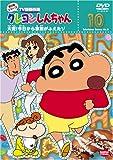 クレヨンしんちゃん TV版傑作選 第8期シリーズ 10[BCBA-2970][DVD] 製品画像