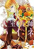 王室教師ハイネ 3巻 (デジタル版Gファンタジーコミックス)