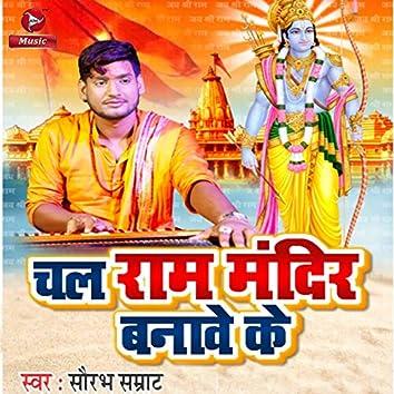 Chal Ram Mandir Banave Ke - Single