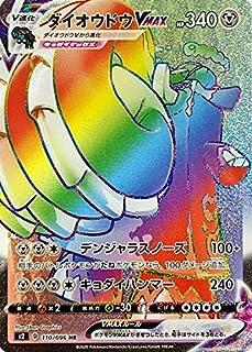 ポケモンカードゲーム S2 110/096 ダイオウドウV 鋼 (HR ハイパーレア) 拡張パック 反逆クラッシュ