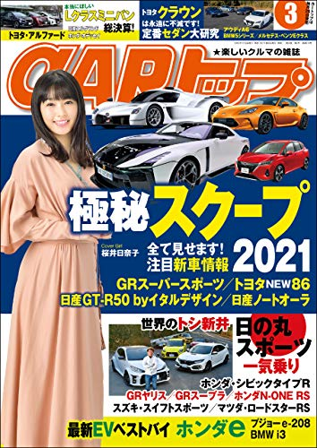 CARトップ (カートップ) 2021