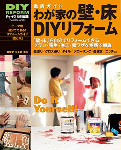 徹底ガイド わが家の壁・床DIYリフォーム (学研ムック)