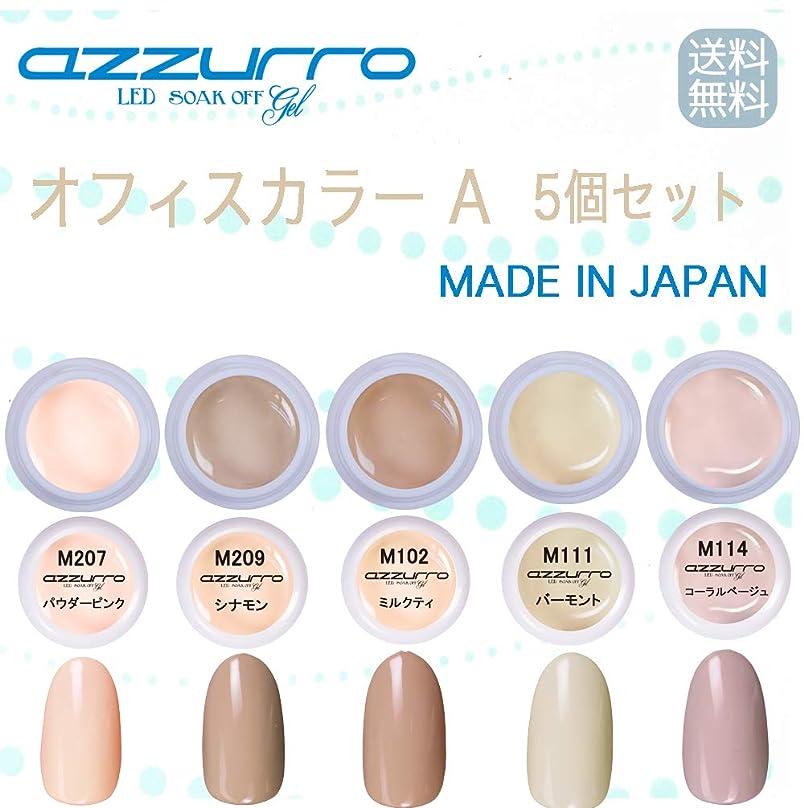 不利失敗割り当てる【送料無料】日本製 azzurro gel オフィスカラージェルA5個セット オフィスでも人気のカラーをセット