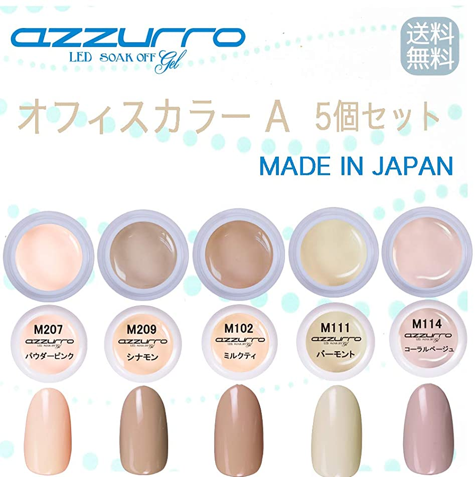 それら恩赦エクステント【送料無料】日本製 azzurro gel オフィスカラージェルA5個セット オフィスでも人気のカラーをセット
