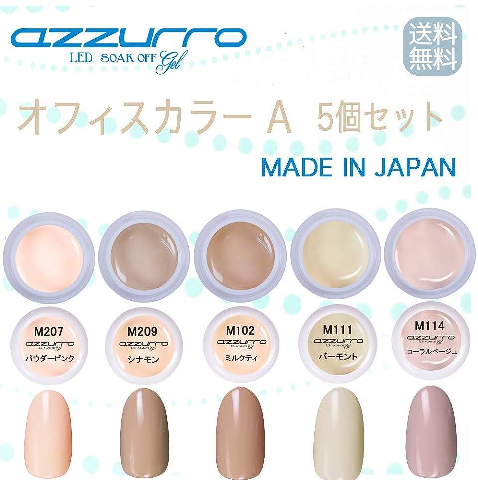 証明大きい出席【送料無料】日本製 azzurro gel オフィスカラージェルA5個セット オフィスでも人気のカラーをセット