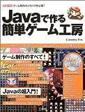 Javaで作る簡単ゲーム工房―ゲーム制作のノウハウを公開! (I・O BOOKS)