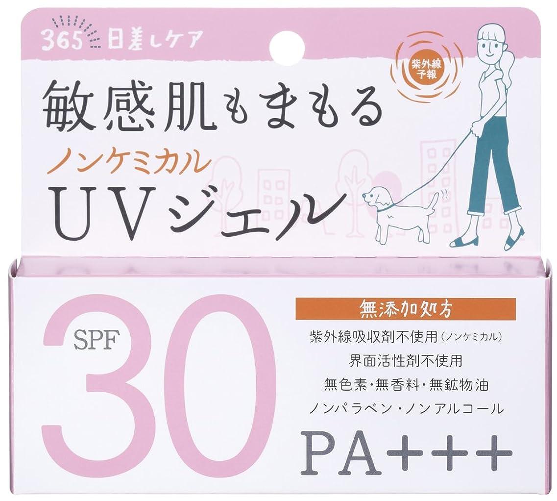 音節恥ずかしいメンタル紫外線予報 ノンケミカルUVジェルN 65g